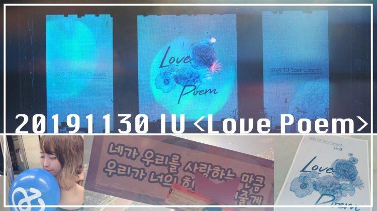 IU이지금 李知恩 Love Poem in Taipei 20191130,演唱會後記|Athena娜娜