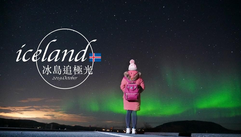 冰島旅行 ▌不會自駕也可以玩冰島 – 極光巴士之旅 還有攝影師幫你拍照 帶你踩點