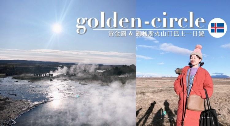 冰島旅行 ▌不會自駕也可以玩冰島 – 黃金圈 & 凱利斯Kerid 火山口巴士一日遊  Golden circle #金圈一日遊 #冰島一日遊 #冰島Local Tour推薦 #冰島不開車