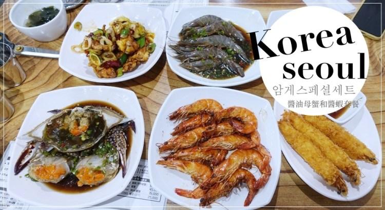 韓國首爾 ▌東大門歷史文化公園站:順美家幸福的醬蟹 醬油母蟹和醬蝦套餐