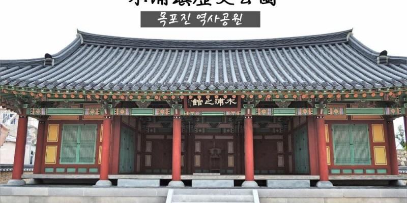 韓國旅行 ▌木浦景點:從木浦鎮歷史公園 木浦歷史的開始 목포진역사공원《妮妮專欄》