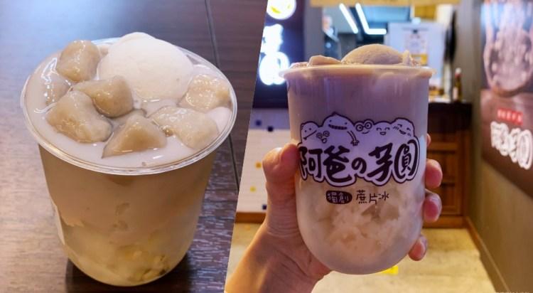 台北食記 ▌西門巷弄甜點店:阿爸の芋圓 西門店 芋見1號 芋頭冰淇淋 招牌蔗片冰