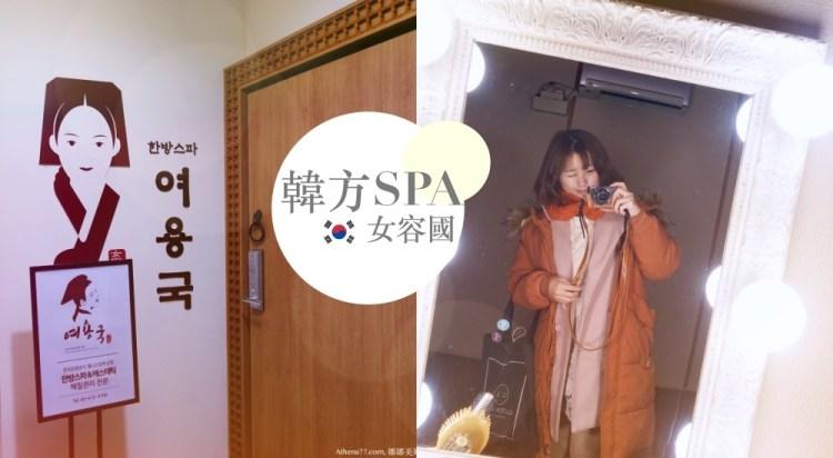 韓國首爾 ▌韓方 SPA 按摩・女容國 여용국 한방스파 個人體質測試療程