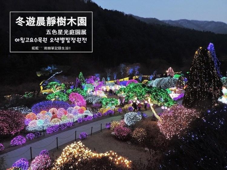 韓國旅行 ▌京畿道加平 冬遊晨靜樹木園 아침고요수목원 五光十色庭園展《妮妮專欄》