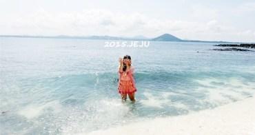 韓國 ▌2015夏天,濟州自由行。免包車一樣可以旅遊濟州島#行程分享