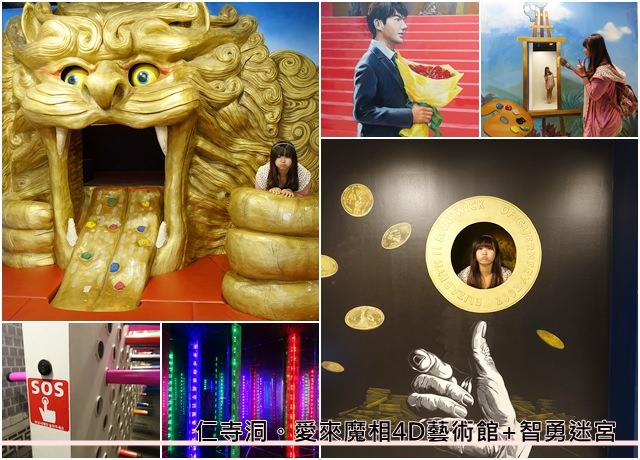 韓國 ▌首爾旅行 :仁寺洞 愛來魔相4D藝術館+智勇迷宮 <2015年的一訪遊記>