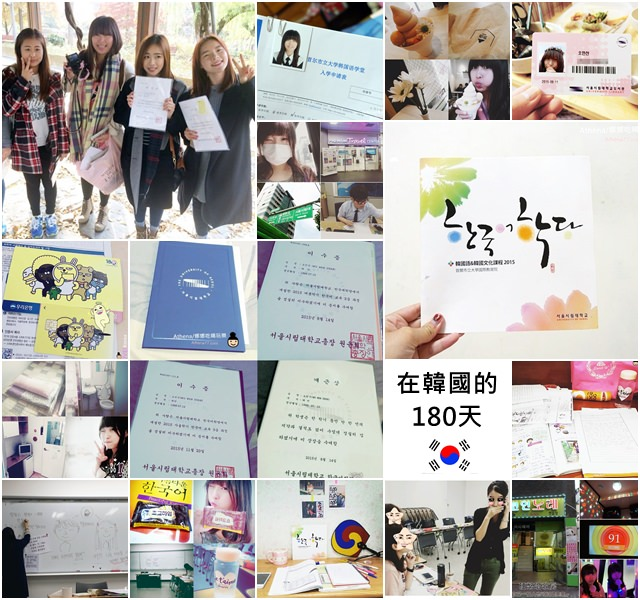 ▌生活隨筆 ▌在韓國的那180天我做了這麼多事情,很累很充實但也很開心:)