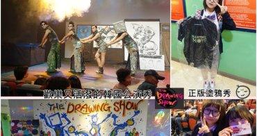 ▌韓國 ▌首爾旅行 ♥ 表演秀。正版塗鴉秀《오리지널 드로잉쇼》Drawing Show