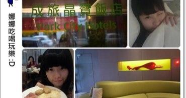 │住宿│台中。成旅晶讚飯店Park City Hotels