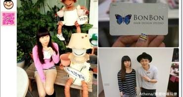 ▌Hair ▌Meilin護髮日記 x BonBon Hair ♥ x LIFE x 台灣的半環島小旅行雜記