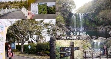 韓國 ▌濟州島自由行 : 中文觀光區 天帝淵瀑布(천제연폭포) ♥七仙女的傳說故事