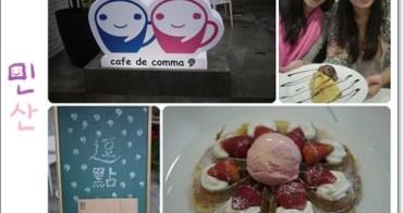 食記 ▌台北大安 國父紀念館站。 逗點咖啡 cafe de comma鬆餅好吃