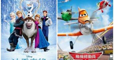 │電影│卡通電影。冰雪奇緣(Frozen)+飛機總動員(Planes) ♥