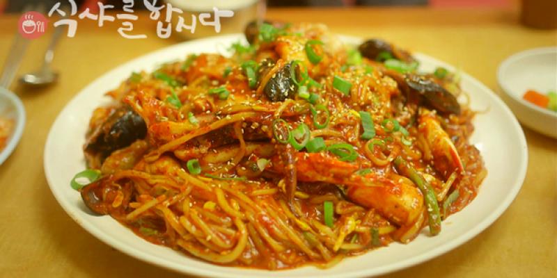 韓劇 ▌一起吃飯吧 식샤를 합시다 劇中出現的餐廳兒 청해대왕 해물찜【EP1】