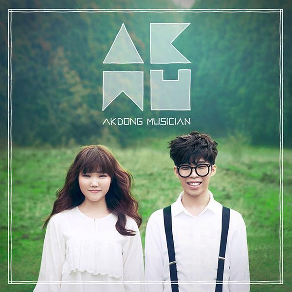 │音樂│太可愛的聲音,一聽就愛上他們 ♥ 樂童音樂家악동뮤지션 AKMU♥