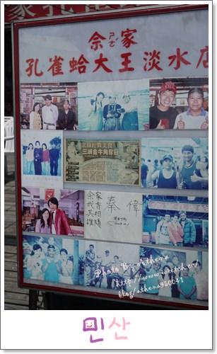 │食記│佘家炒孔雀蛤大王(淡水分店)
