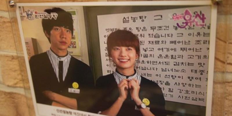 韓國 ▌首爾自由行 : 明洞食記。神仙雪濃湯신선설농탕 #2011首爾旅行(17)