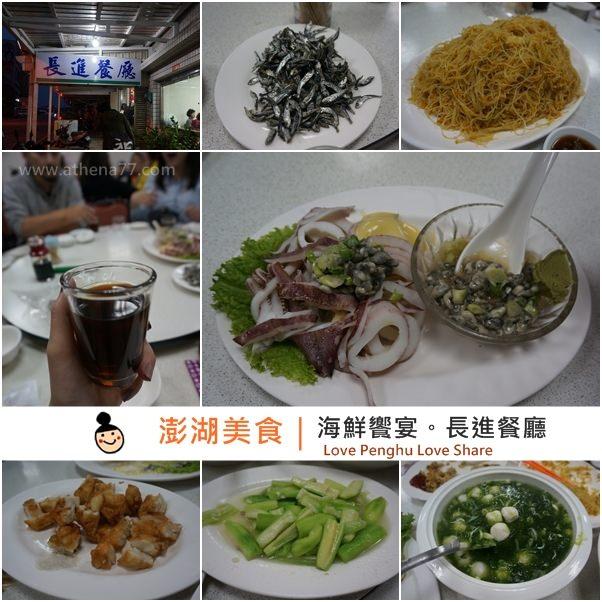 澎湖食記 ▌長春海鮮餐廳,網路評價一致誇好吃 ♥