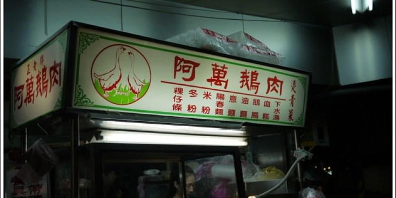[抱怨] 台北。民權西路站|晴光市場探險之旅(下集)。叫我吃骨頭的有名鵝肉店
