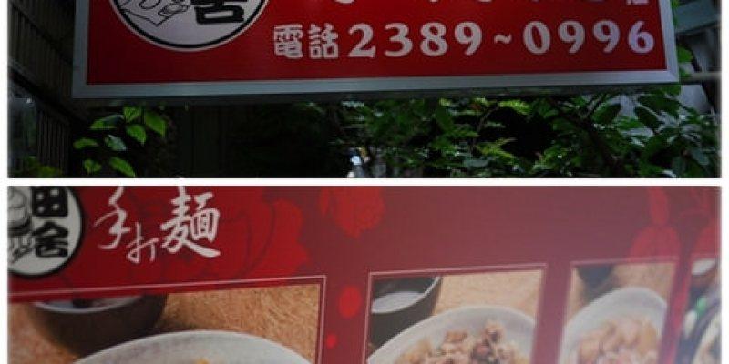 │食記│台北。西門站  OL午餐系列。田舍日式手打麵。西寧店