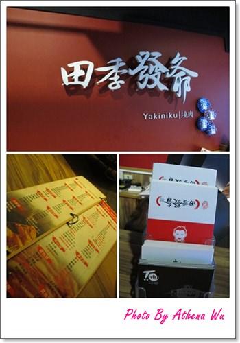 │食記│台北。台北車站 好吃烤肉。田季發爺。西寧店