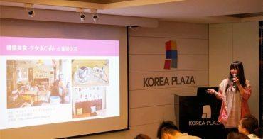 │LIFE│韓國觀光公社Korea Plaza 演講 ♥  美食、公演、美妝 (附上演講部分PPT)