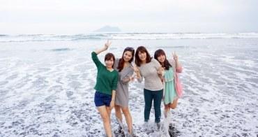 宜蘭頭城 ▌外澳海邊 幸福沙灘踏浪去 龜山島就在你眼前 #日韓少女幫姊妹出遊