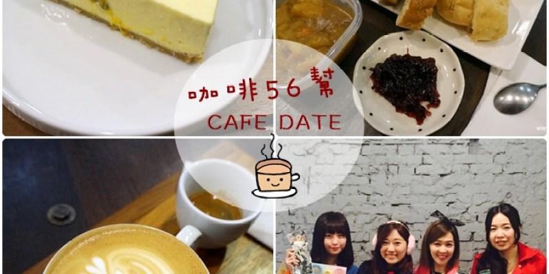 食記 ▌台北大安。忠孝敦化站|Single Origin espresso & roast /不限時/WIFI