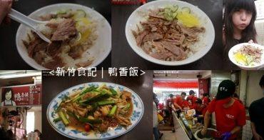 │旅行│2014環島之旅Day1。新竹 美食分享。廟口鴨香飯(中山店)♥