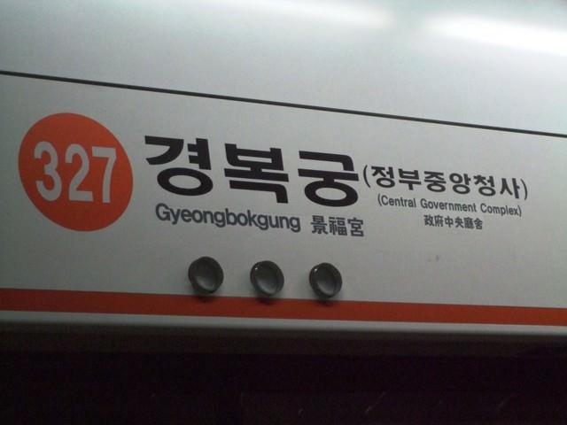 韓國首爾 ▌美麗的景福宮+好吃的土俗村蔘雞湯:)