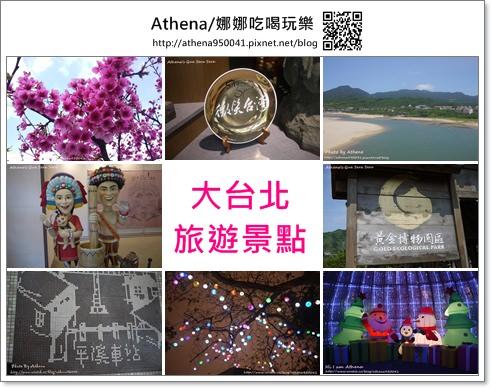 台北 ▌大台北。旅遊景點 台北一日遊/兩日遊/吃喝玩樂/行程、景點推薦