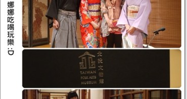 │邀約│2012日式邦樂‧舞踊再現*北投文物館Beitou Museum