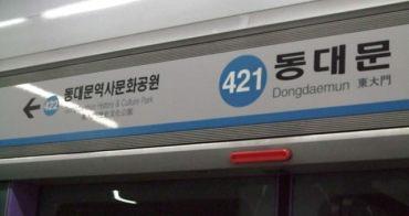 韓國首爾 ▌明洞-會賢地下街+明洞主街+亂打秀心得