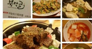 ▌LIVE ▌2014!秋遊,韓國,家族旅行 ♥ 在首爾的旅遊日記Day01
