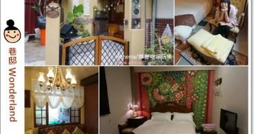 │旅行│2014環島之旅Day4。台南|住宿。彷彿回到中古世紀的歐洲 ♥ 巷邸 Wonderland