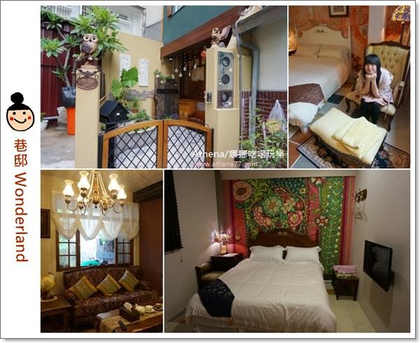 │旅行│2014環島之旅Day4。台南 住宿。彷彿回到中古世紀的歐洲 ♥ 巷邸 Wonderland