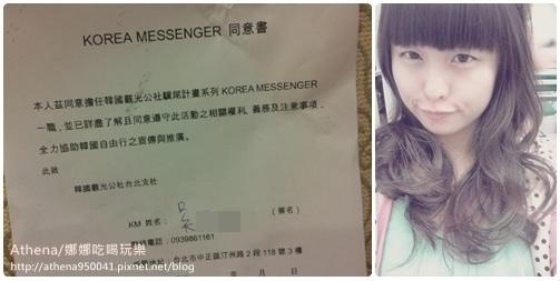 │日記│驥尾計畫 Korea Messenger 當選心得❤