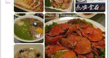 │試吃│台北。中山區:長安食府(美味的海鮮料理)