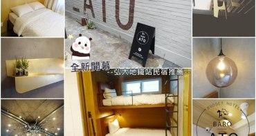 ▌韓國 ▌首爾住宿。弘大站(K314)。BAROATO/아토바로。木材金屬水泥 · 特色風格