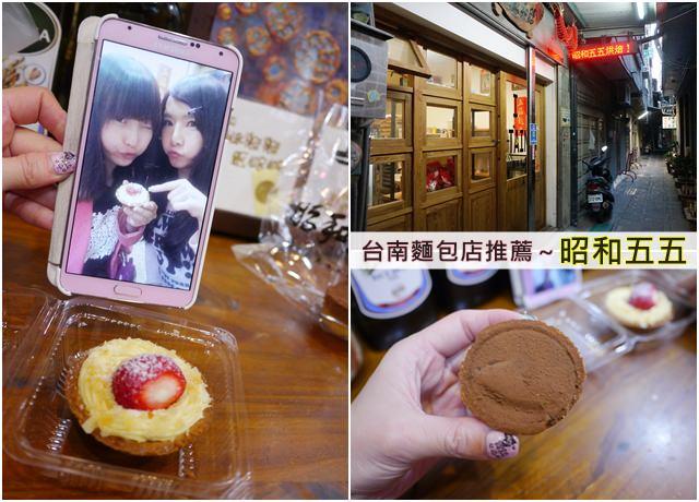 ▌台南 ▌中西區。麵包甜點店推薦:昭和五五烘焙工作室/手工塔值得買