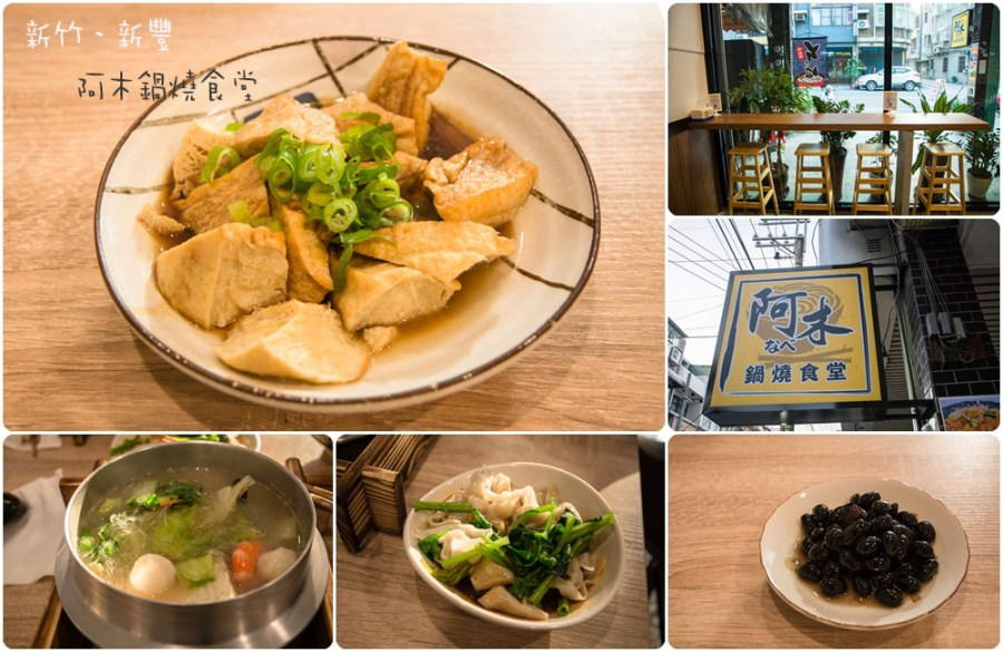 新竹‧新豐 阿木鍋燒食堂,隱藏在巷子裡的平價美食