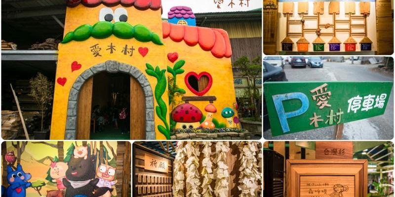  嘉義‧東區 愛木村,是一間以木材為主題的觀光工廠