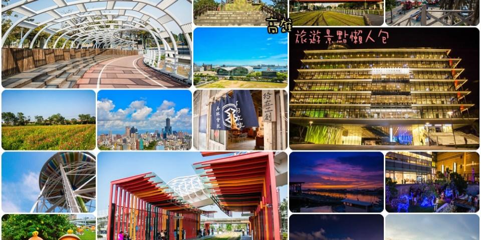  高雄 旅遊景點拍照懶人包整理分享(08/24更新)