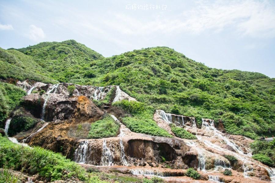  新北景點 金瓜石黃金瀑布,曾經的黃金山城
