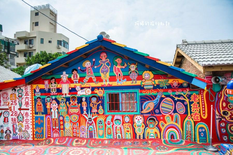  台中景點 彩虹眷村,充滿童趣的繽紛彩虹世界