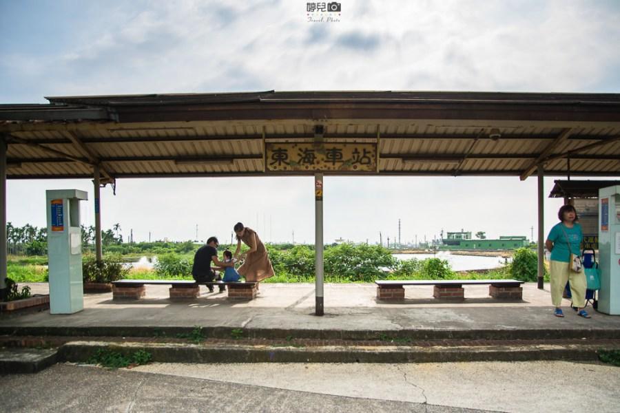 |屏東景點|東海車站,適合放空發呆的無人小車站