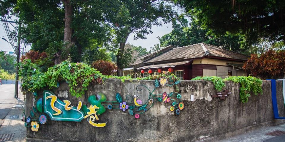  台南景點 321巷藝術聚落,漫步日式建築群穿梭藝術巷弄裡