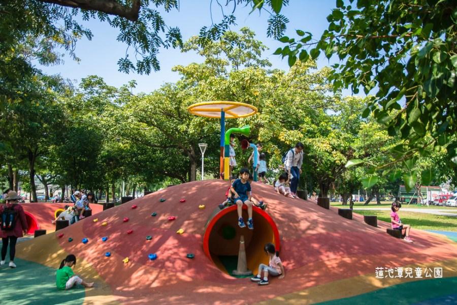 |特色公園|左營哈囉市場旁蓮池潭兒童公園,彩虹山丘和大沙坑好好玩