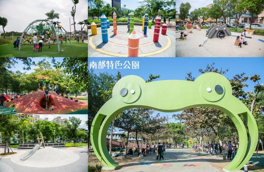 南台灣大大小小的特色公園、沙坑公園、特色國小懶人包分享(2019/05更新)