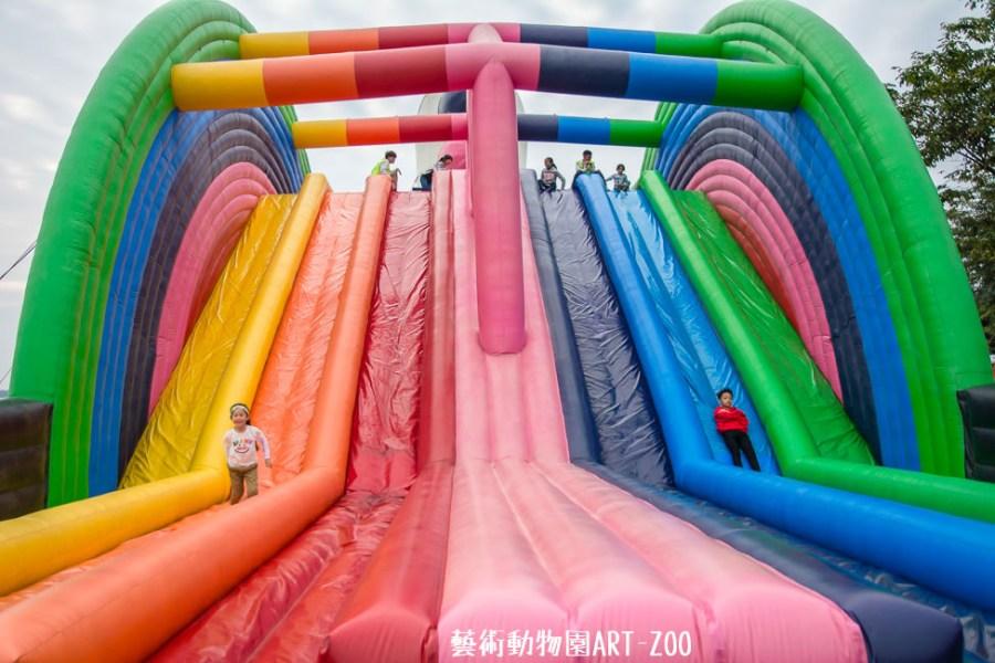  限定活動 ART-ZOO藝術動物園,繽紛氣墊遊樂園,讓我們一起來離開地球表面